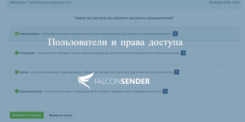 Пользователи и права доступа