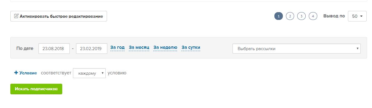 Фильтр поиска подписчиков